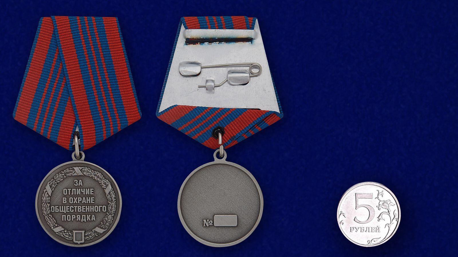 """Латунная медаль """"За отличие в охране общественного порядка"""" в красивом футляре из флока с пластиковой крышкой - сравнительный вид"""