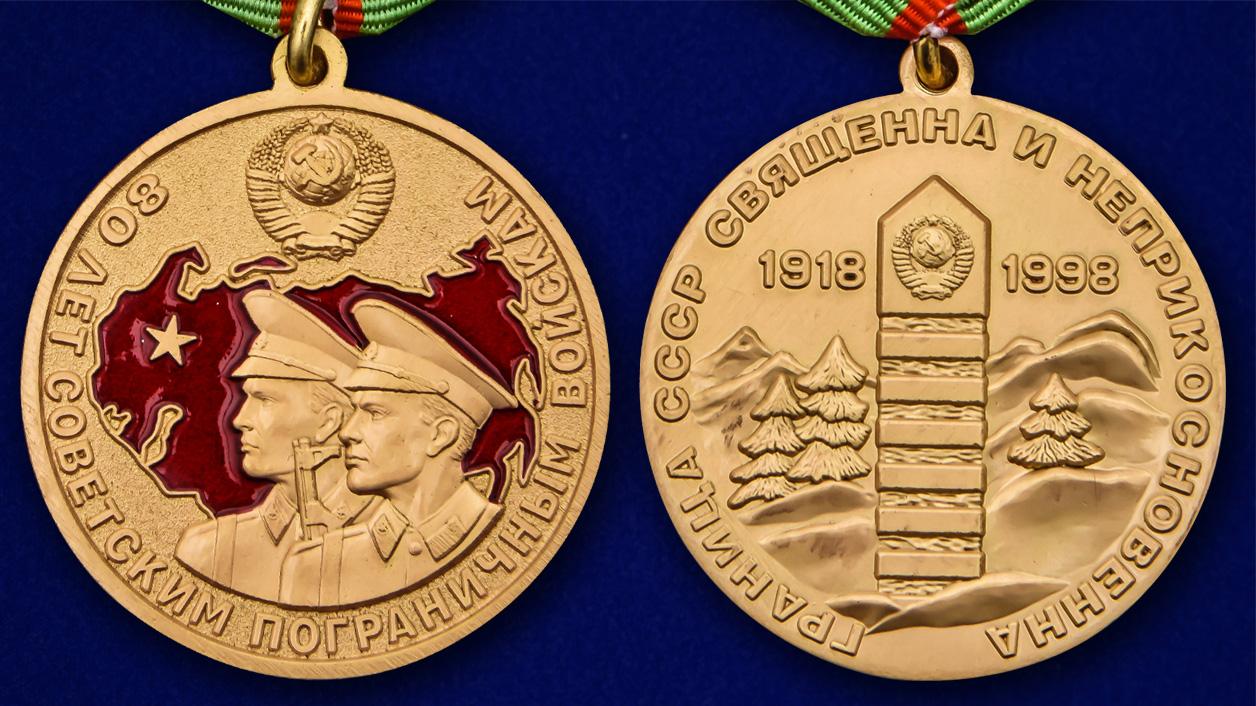Латунная медаль 80 лет Пограничным войскам - аверс и реверс