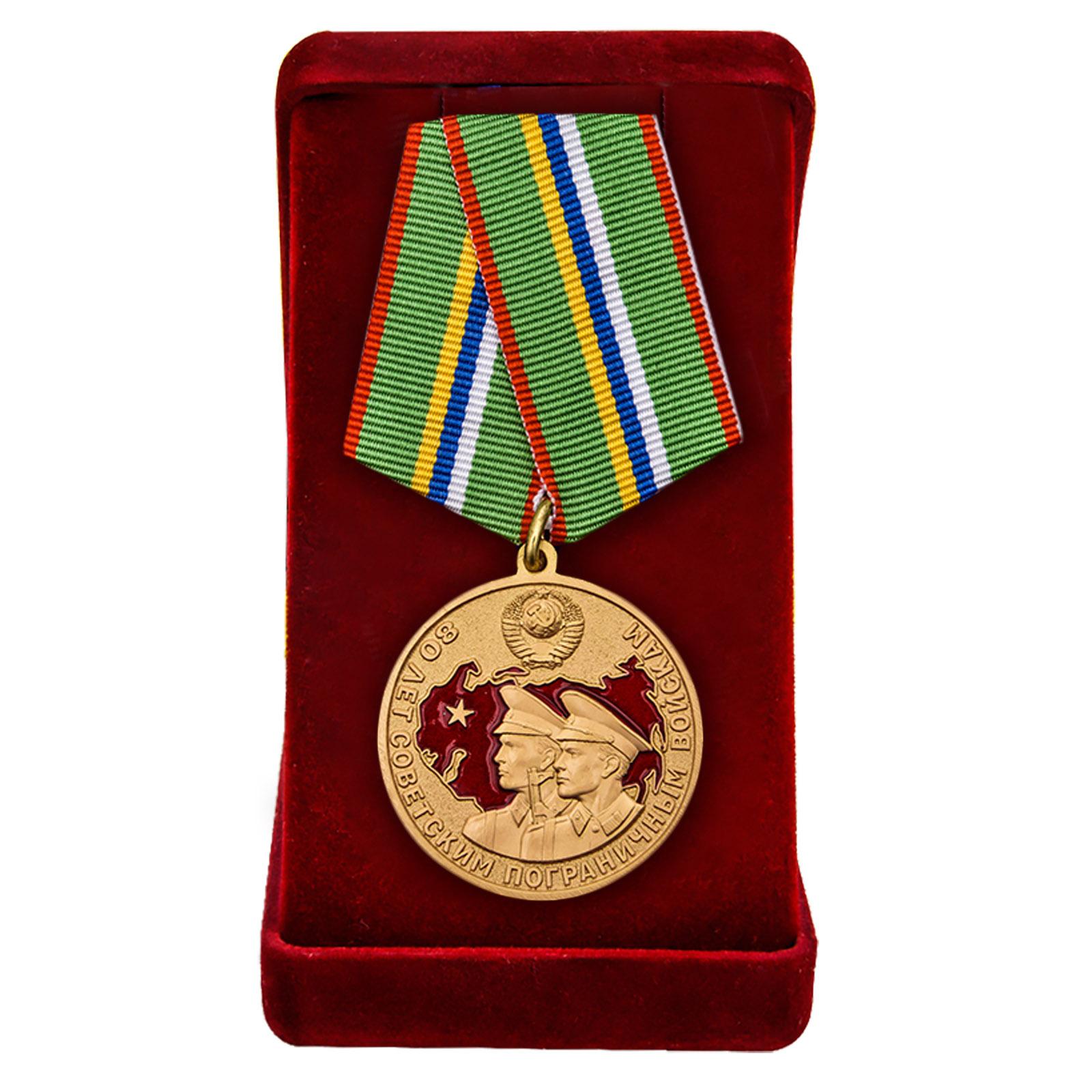 Купить латунную медаль 80 лет Пограничным войскам оптом или в розницу
