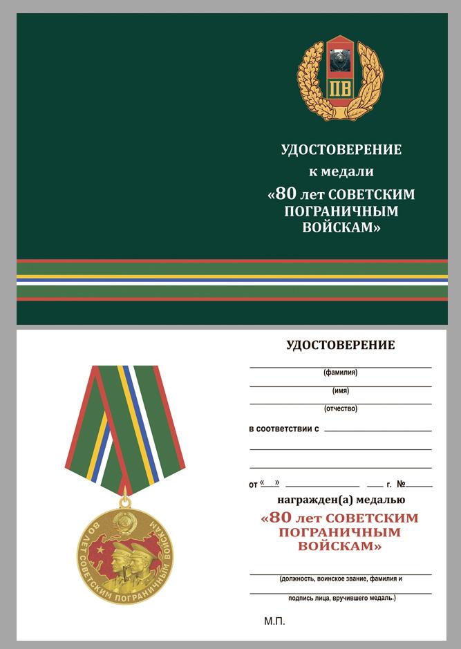Латунная медаль 80 лет Пограничным войскам - удостоверение