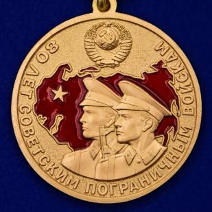 Латунная медаль 80 лет Пограничным войскам