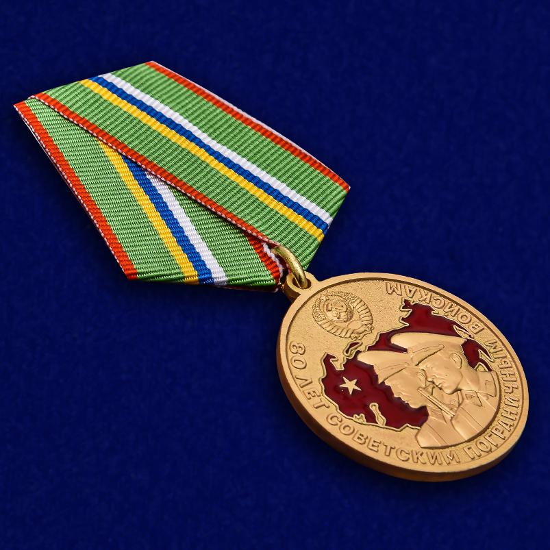 Латунная медаль 80 лет Пограничным войскам - общий вид