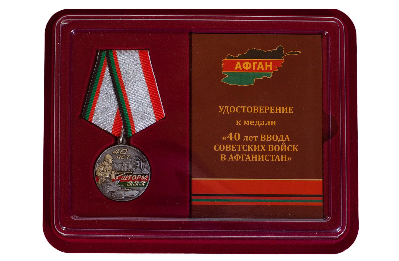 Купить латунную медаль Афганистана Шторм 333 с доставкой в ваш город