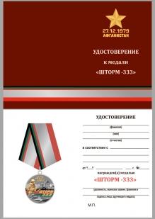 Латунная медаль Афганистана Шторм 333 - удостоверение