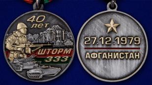 Латунная медаль Афганистана Шторм 333 - аверс и реверс