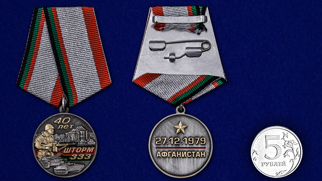 Латунная медаль Афганистана Шторм 333 - сравнительный вид