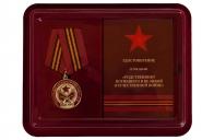 Латунная медаль Член семьи погибшего участника ВОВ - в футляре с удостоверением