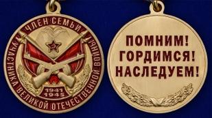 Латунная медаль Член семьи участника ВОВ - аверс и реверс