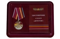 Латунная медаль Дети ГСВГ - в футляре