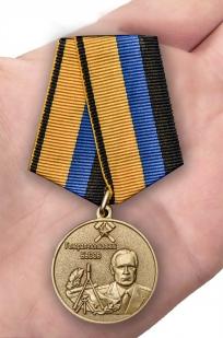 Латунная медаль Генерал-полковник Бызов МО РФ - вид на ладони