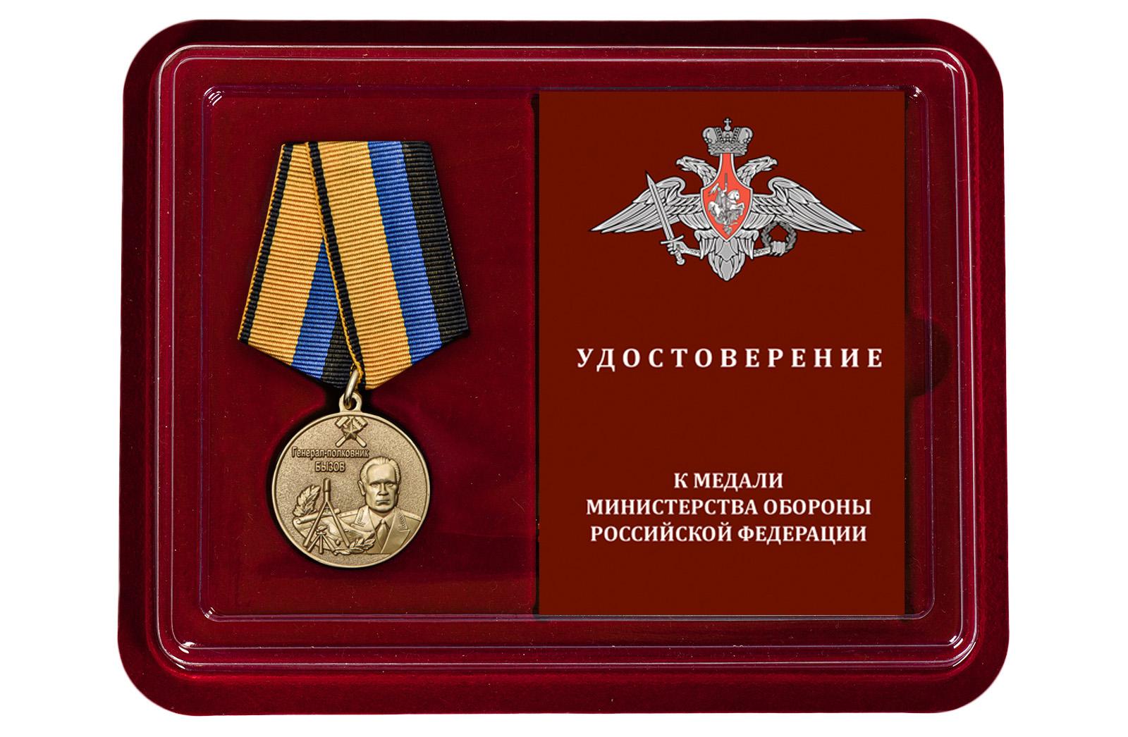 Купить медаль Генерал-полковник Бызов МО РФ с доставкой
