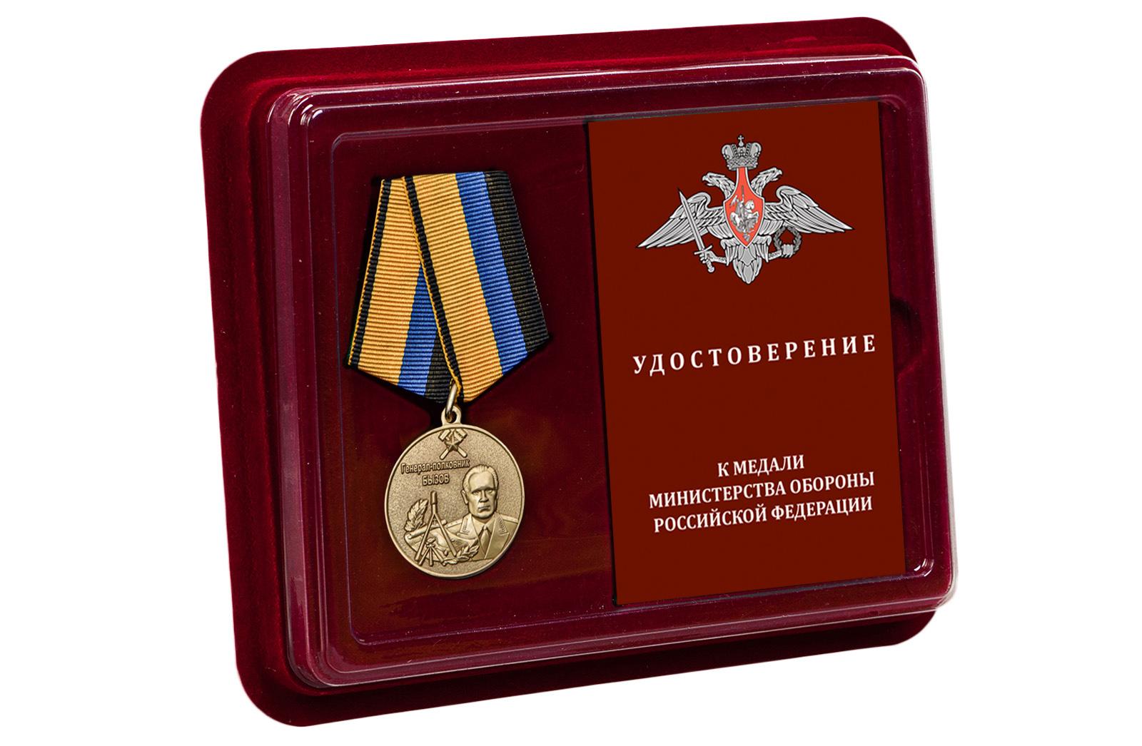 Латунная медаль Генерал-полковник Бызов МО РФ