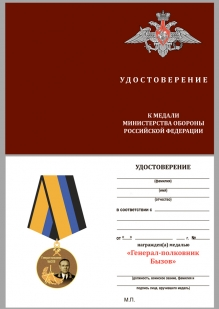 Латунная медаль Генерал-полковник Бызов МО РФ - удостоверение
