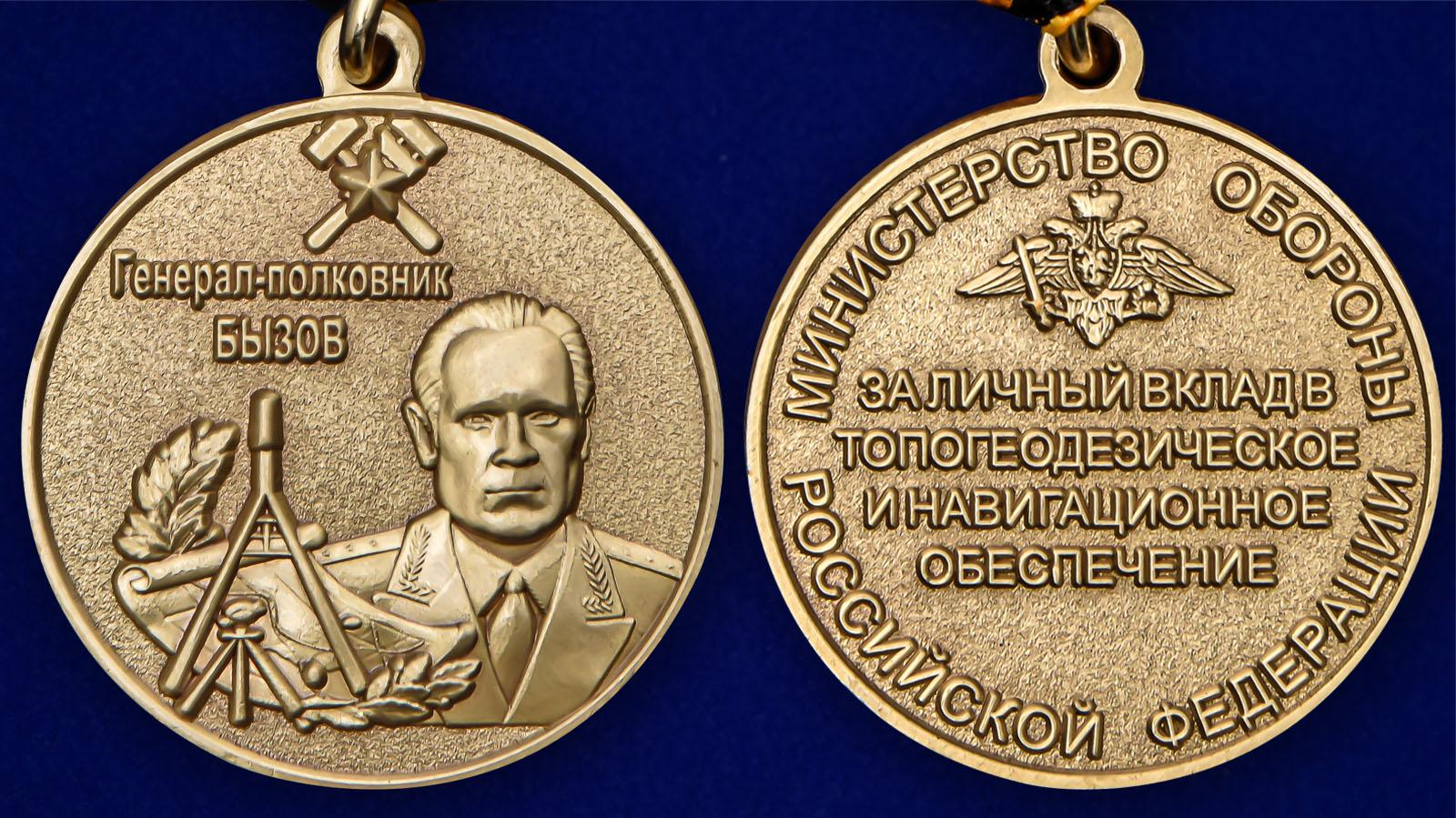 Латунная медаль Генерал-полковник Бызов МО РФ - аверс и реверс