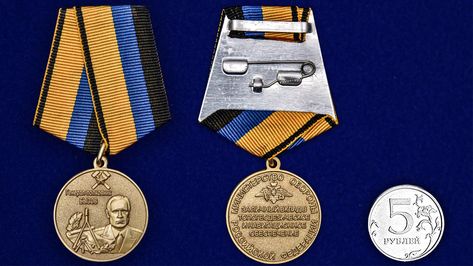 Латунная медаль Генерал-полковник Бызов МО РФ - сравнительный вид