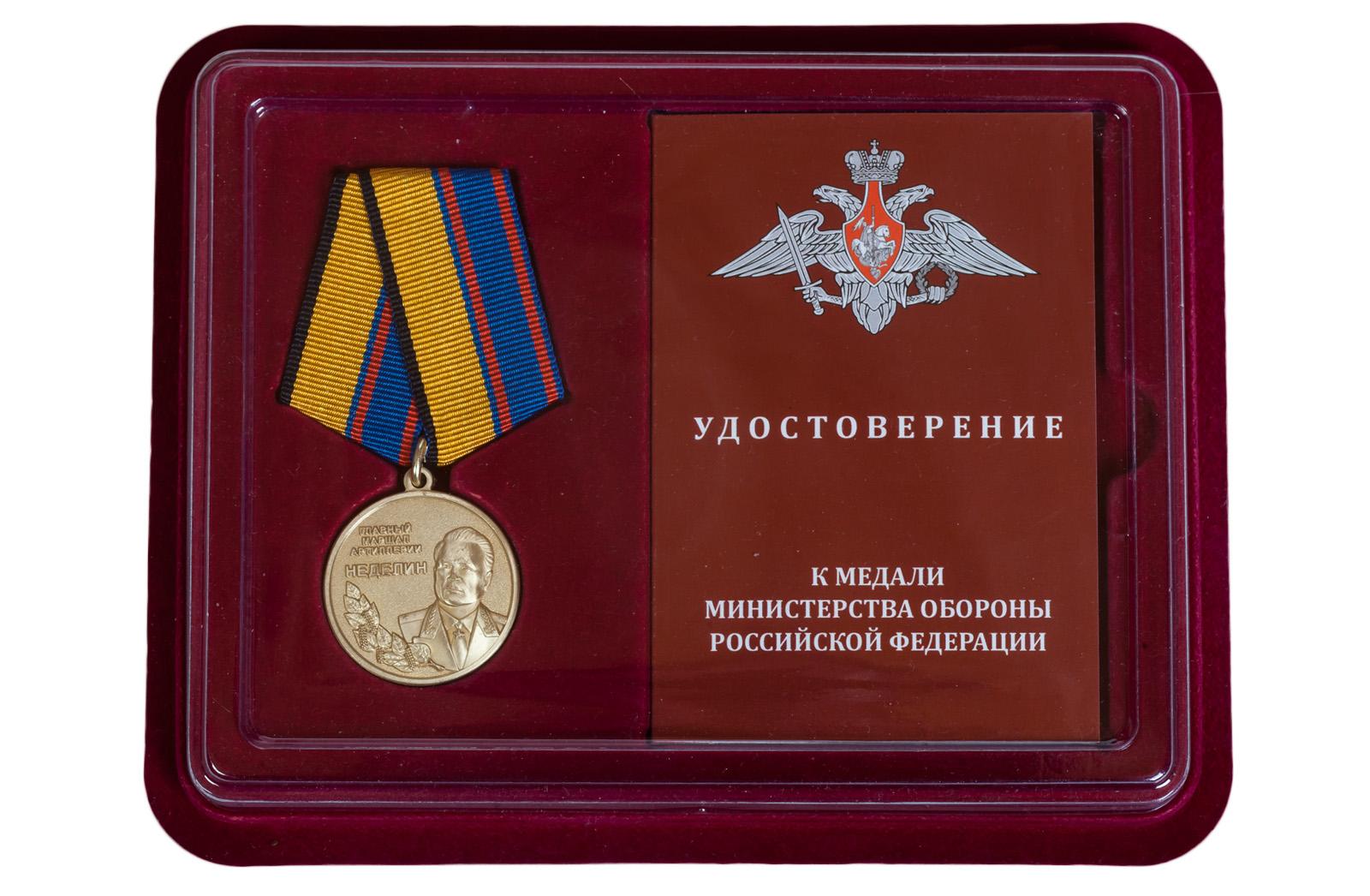 Купить медаль Главный маршал артиллерии Неделин с доставкой в ваш город