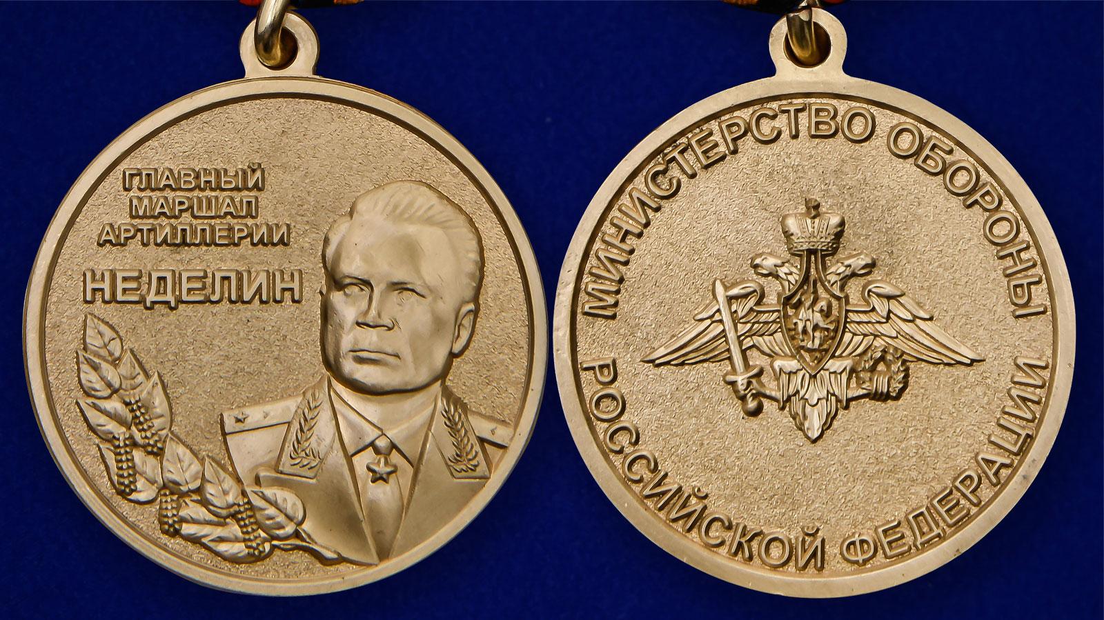 Латунная медаль Главный маршал артиллерии Неделин - аверс и реверс