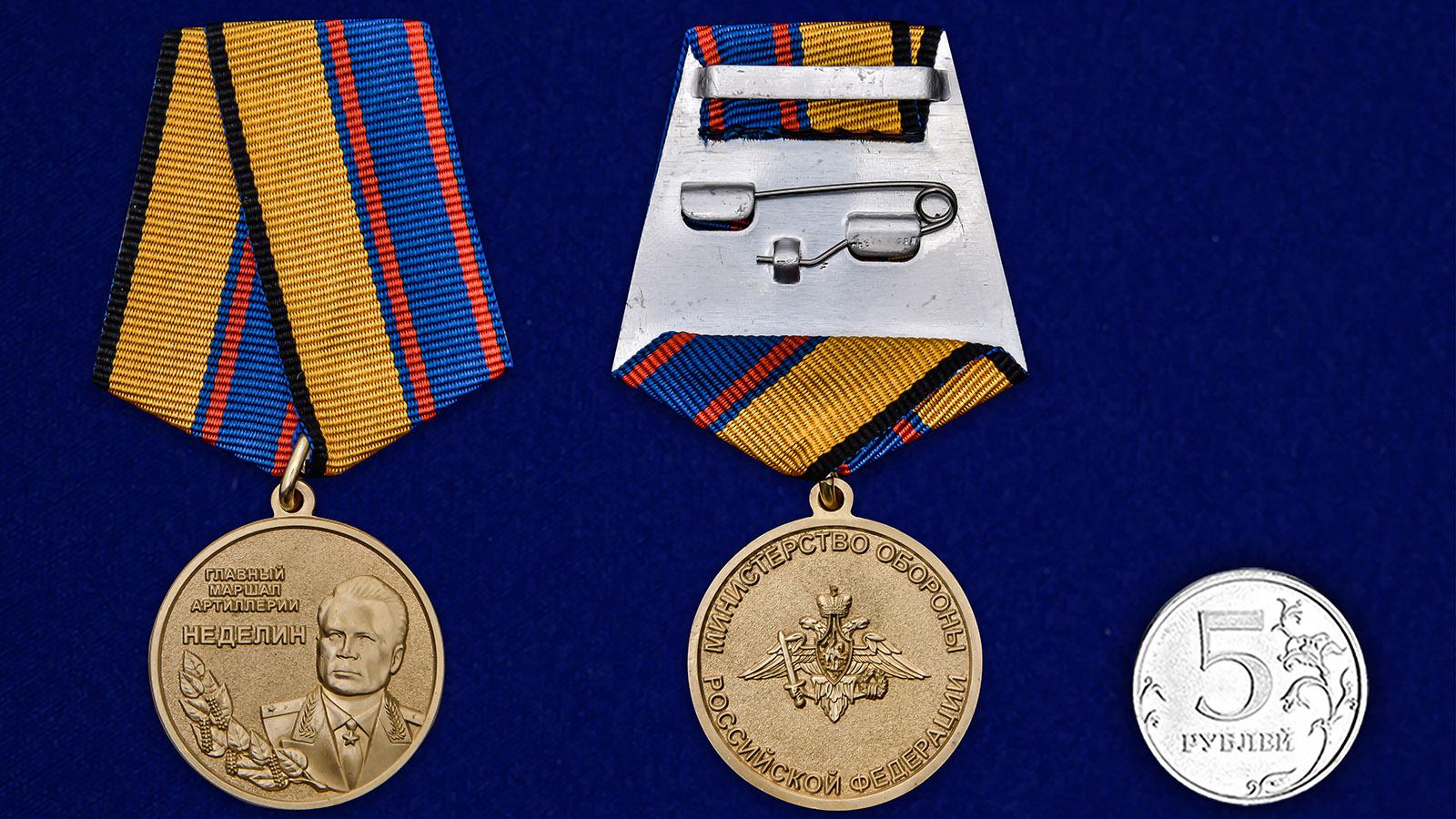 Латунная медаль Главный маршал артиллерии Неделин - сравнительный вид