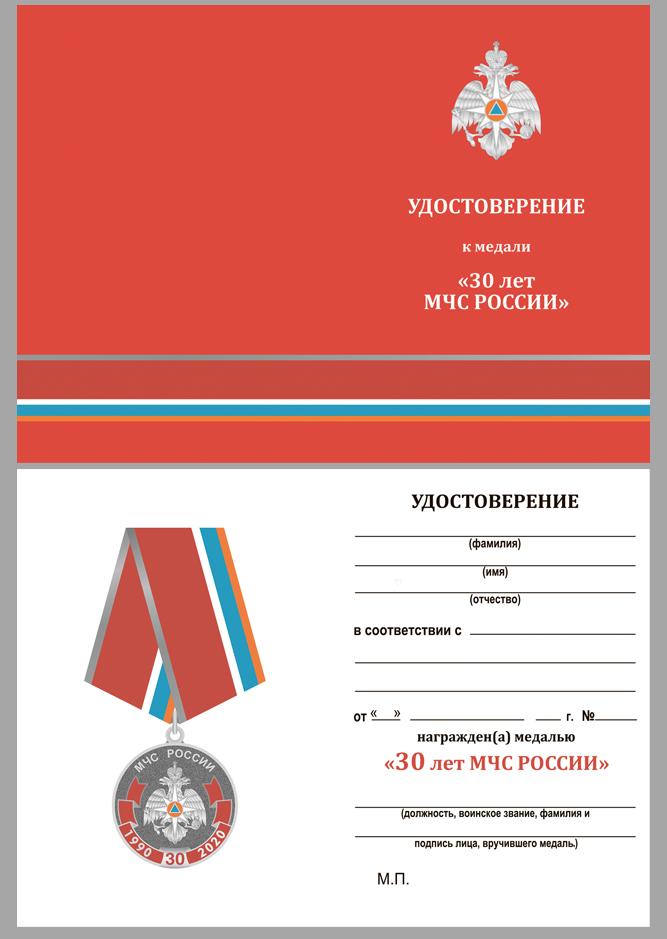 Латунная медаль к 30-летию МЧС России - удостоверение