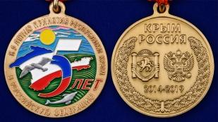 Латунная медаль к 5-летию принятия Республики Крым в Российскую Федерацию - аверс и реверс
