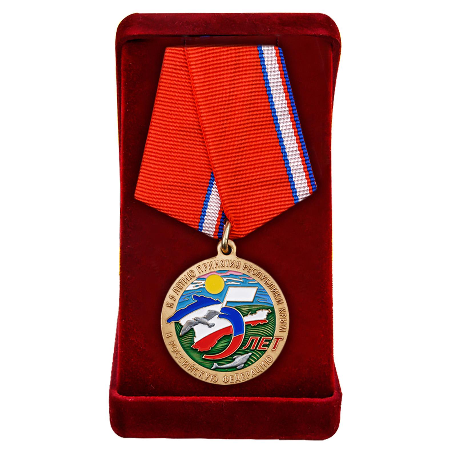 Купить латунную медаль к 5-летию принятия Республики Крым в Российскую Федерацию в подарок