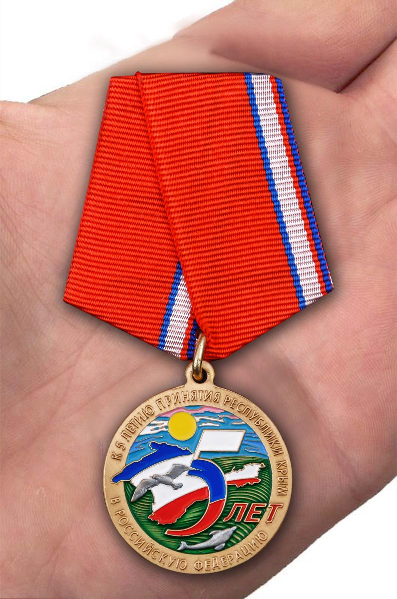 Латунная медаль к 5-летию принятия Республики Крым в Российскую Федерацию - вид на ладони