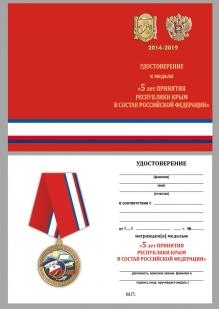 Латунная медаль к 5-летию принятия Республики Крым в Российскую Федерацию - удостоверение