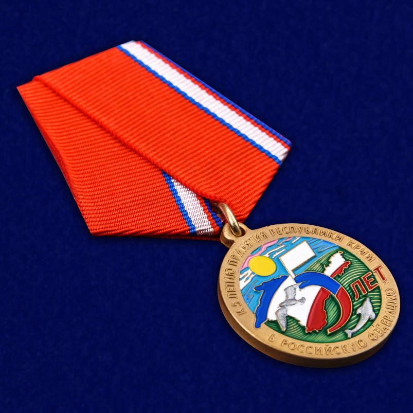 Латунная медаль к 5-летию принятия Республики Крым в Российскую Федерацию - общий вид