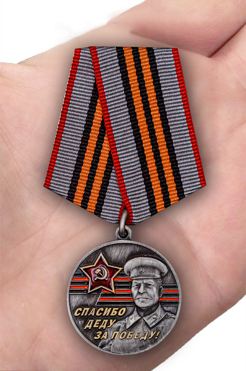Латунная медаль к юбилею Победы в ВОВ За Родину! За Сталина! - вид на ладони