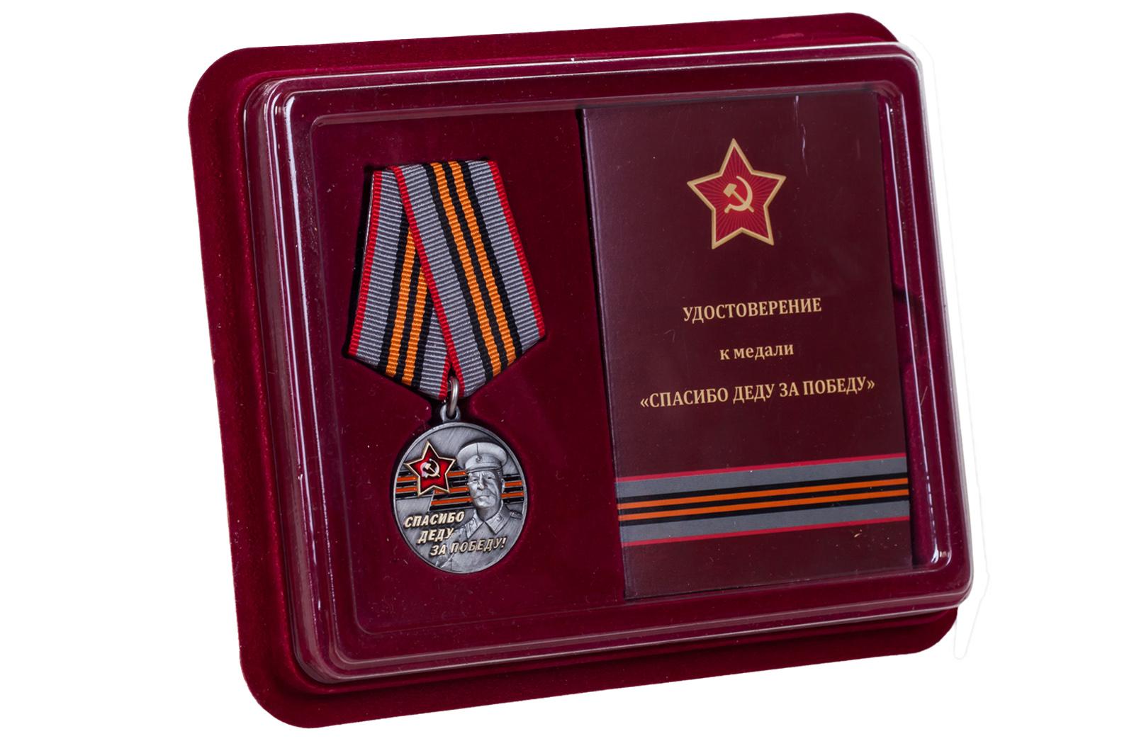 Купить латунную медаль к юбилею Победы в ВОВ За Родину! За Сталина! с доставкой в ваш город