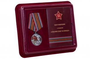Латунная медаль к юбилею Победы в ВОВ За Родину! За Сталина! - в футляре
