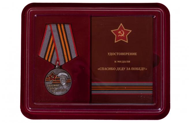 Латунная медаль к юбилею Победы в ВОВ За Родину! За Сталина!