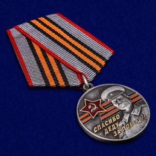 Латунная медаль к юбилею Победы в ВОВ За Родину! За Сталина! - общий вид