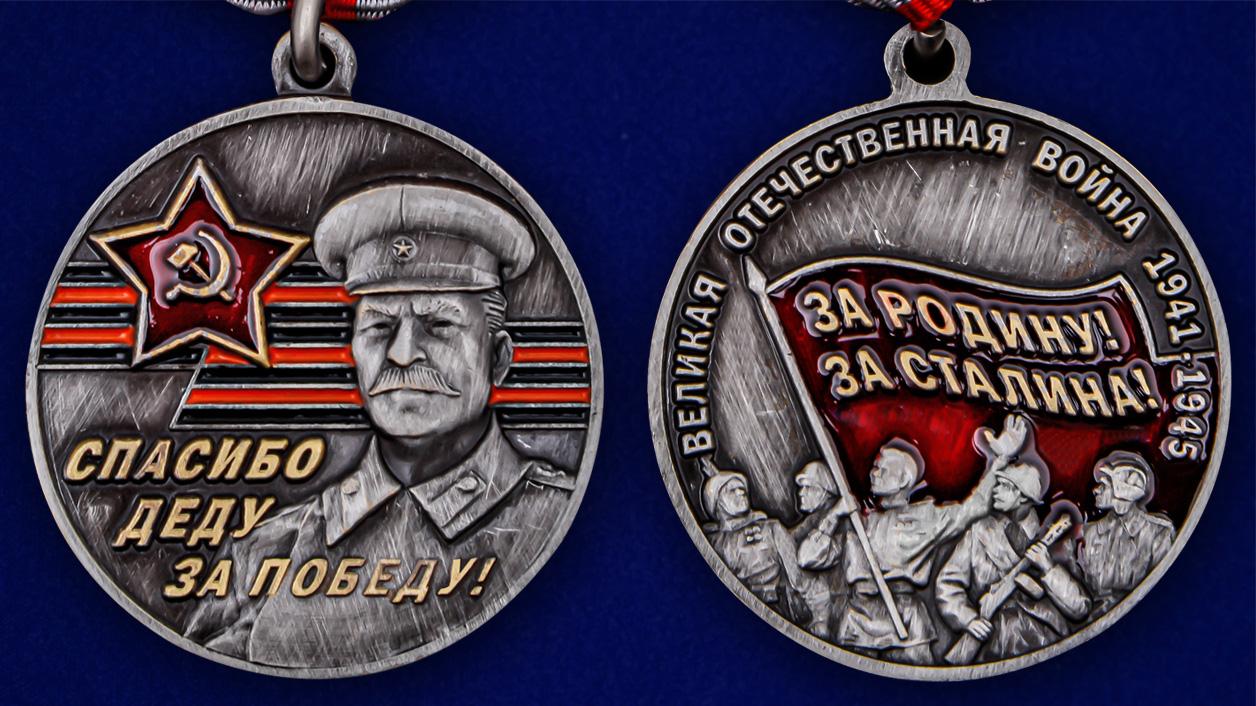 Латунная медаль к юбилею Победы в ВОВ За Родину! За Сталина! - аверс и реверс