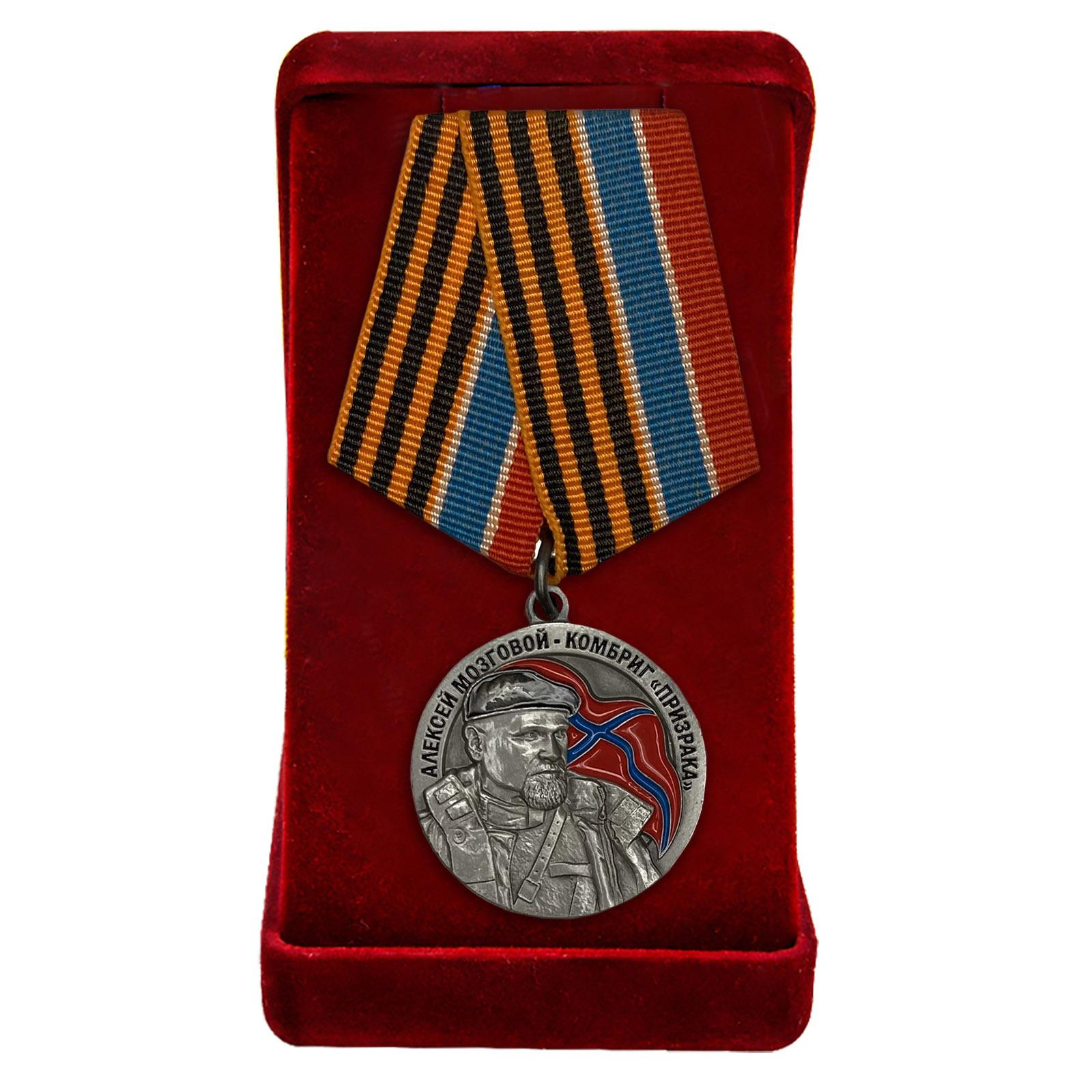 Латунная медаль Комбриг Призрака Алексей Мозговой