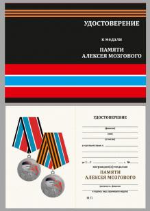 Латунная медаль Комбриг Призрака Алексей Мозговой - удостоверение