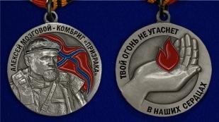 Латунная медаль Комбриг Призрака Алексей Мозговой - аверс и реверс