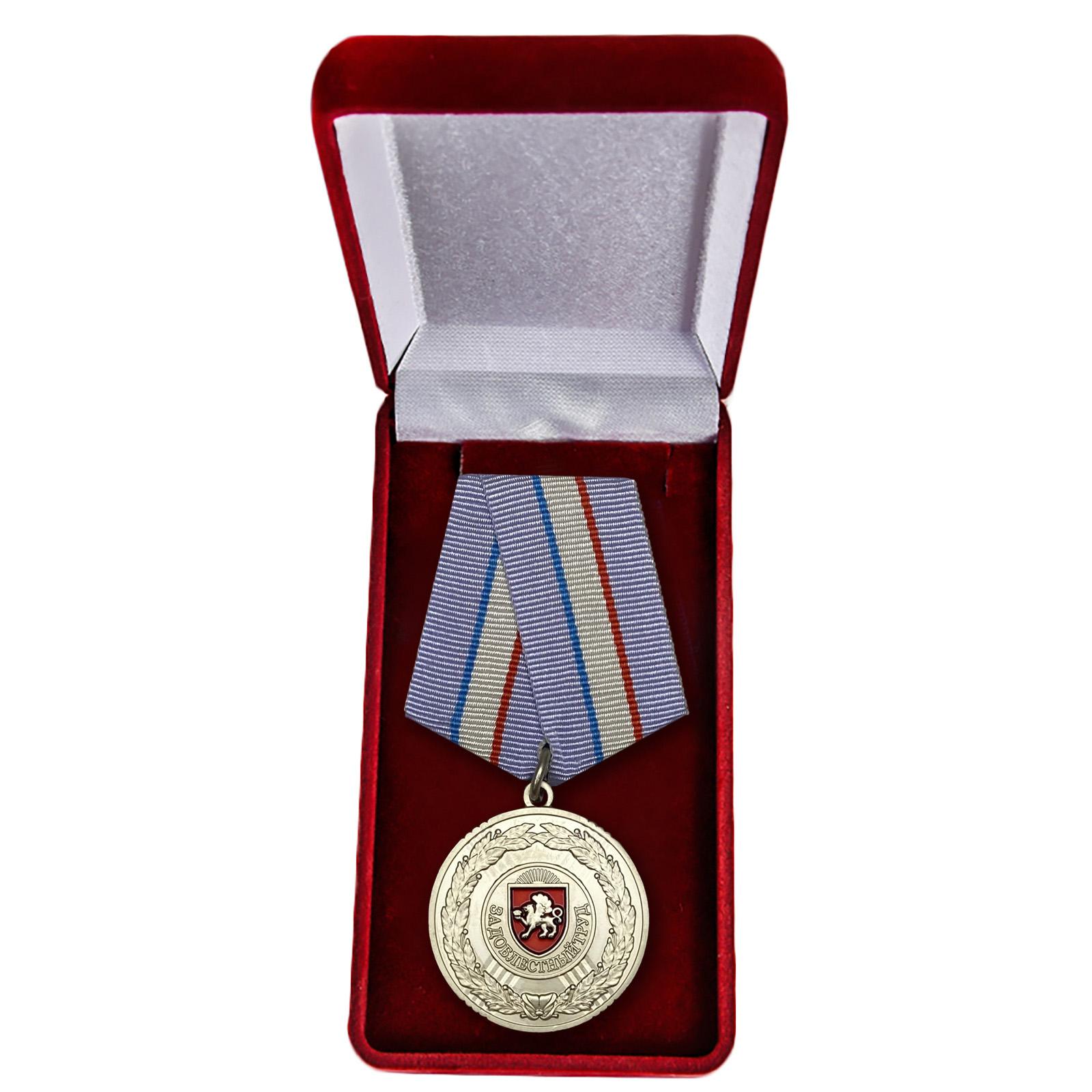 """Латунная медаль Крыма """"За доблестный труд"""" - в футляре"""