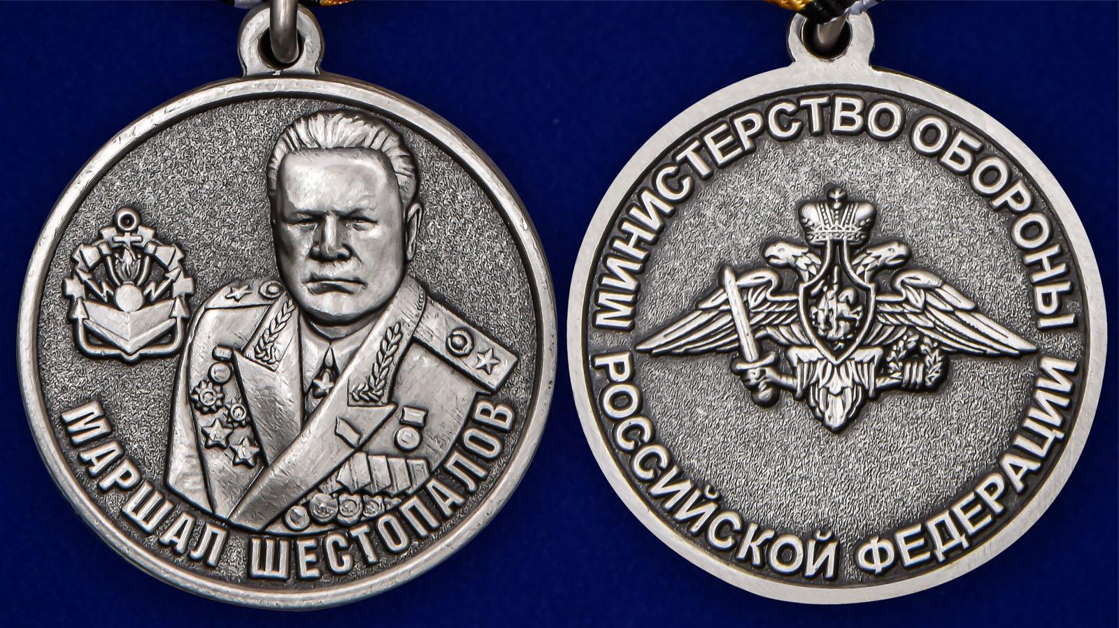 Латунная медаль Маршал Шестопалов МО РФ - аверс и реверс