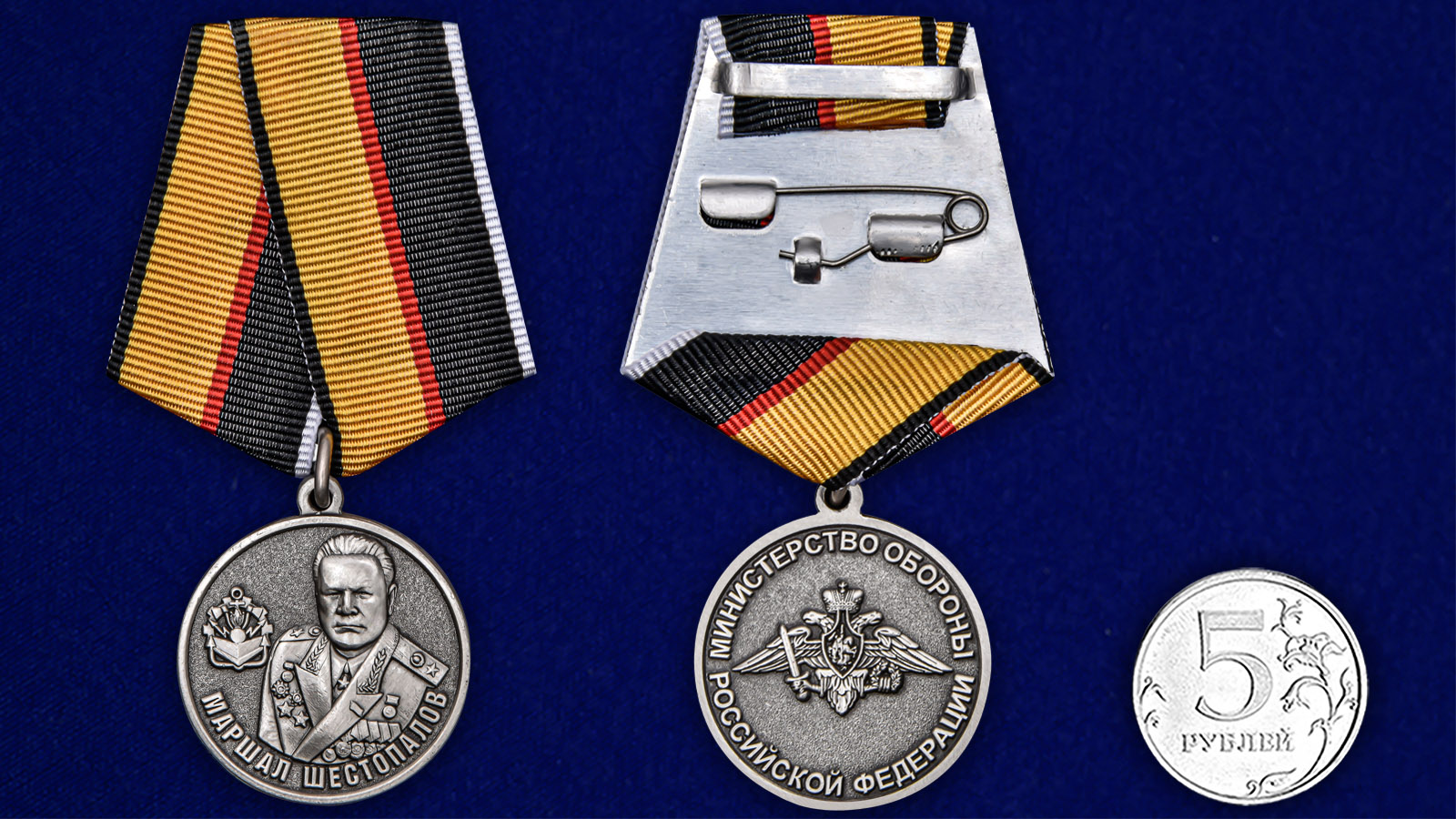 Латунная медаль Маршал Шестопалов МО РФ - сравнительный вид