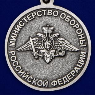 Латунная медаль Маршал Шестопалов МО РФ