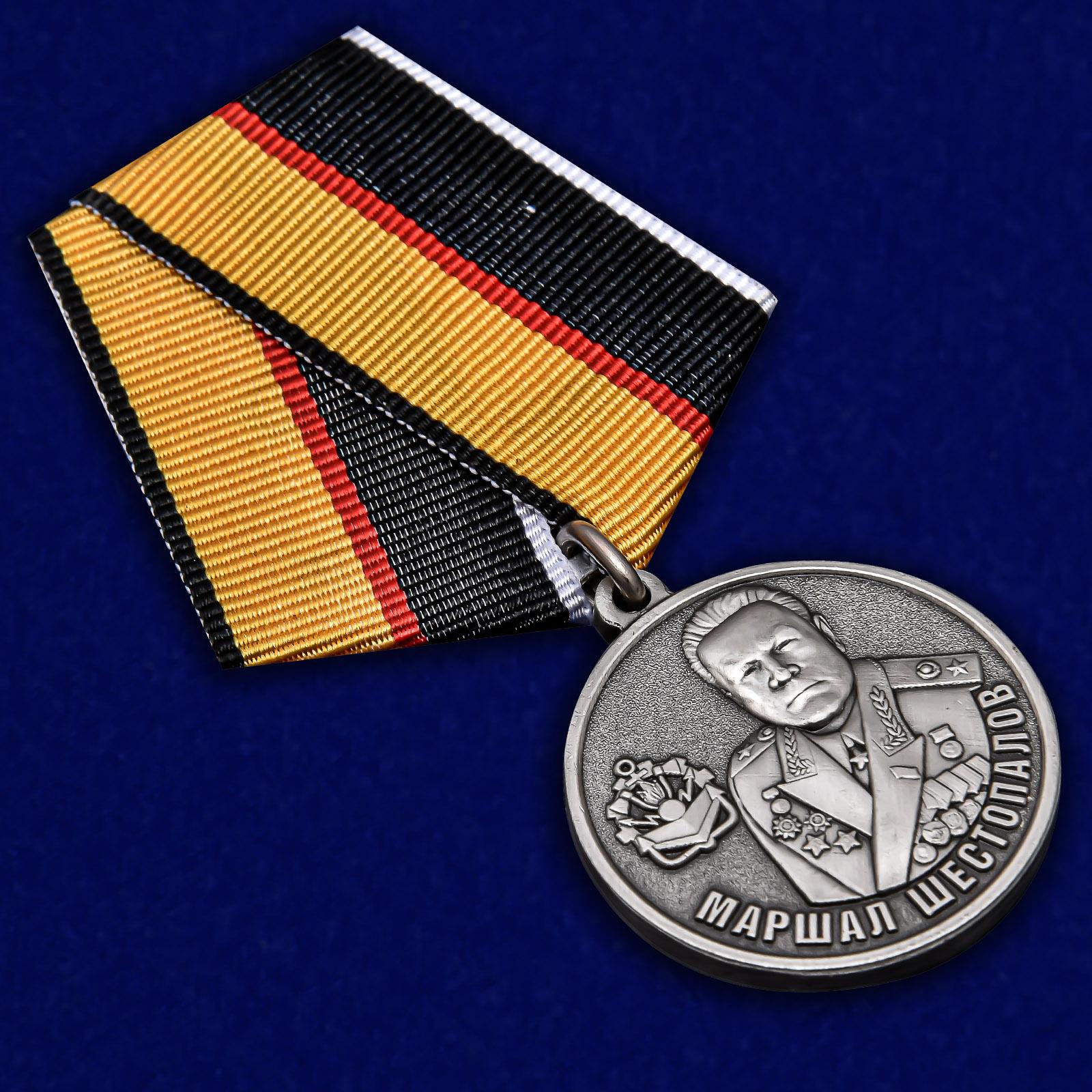 Латунная медаль Маршал Шестопалов МО РФ - общий вид