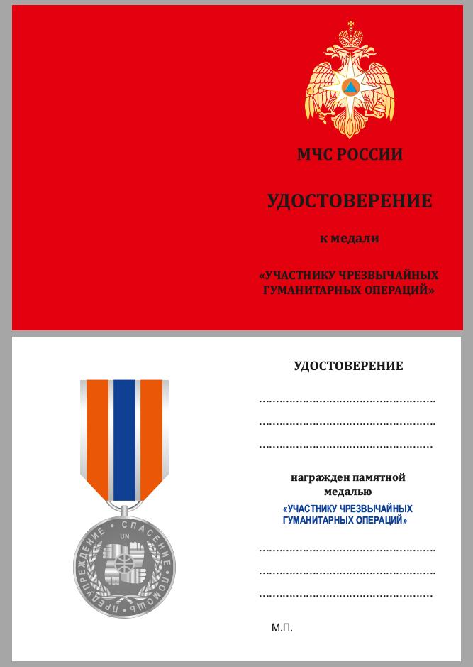 """Латунная медаль МЧС """"Участнику чрезвычайных гуманитарных операций"""" - удостоверение"""
