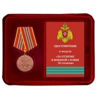 Латунная медаль МЧС За отличие в военной службе 3 степени - в футляре