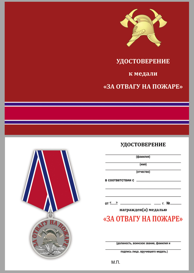 """Латунная медаль МЧС """"За отвагу на пожаре"""" - удостоверение"""