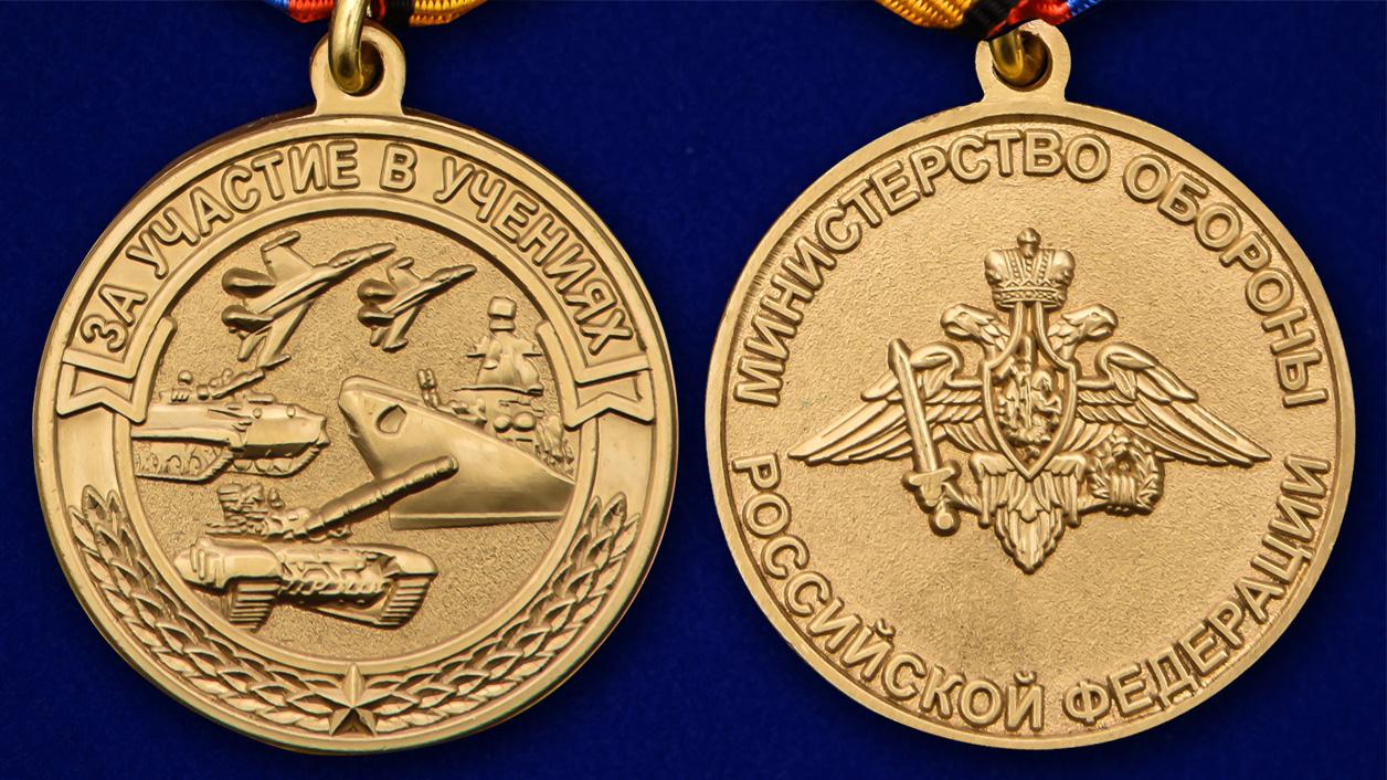 Латунная медаль МО РФ За участие в учениях - аверс и реверс