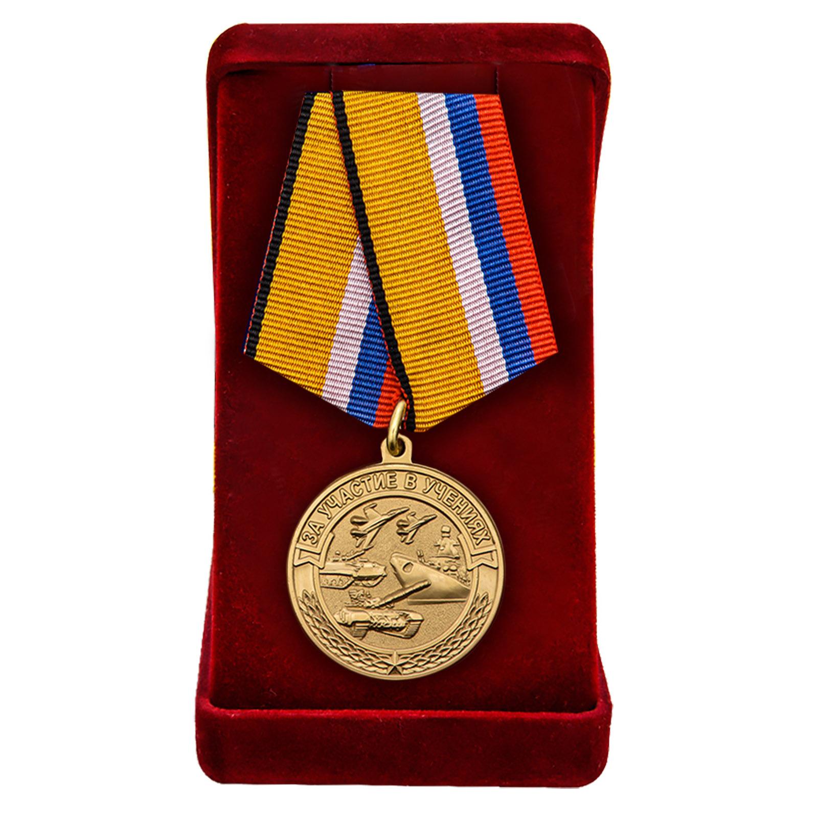 Купить латунную медаль МО РФ За участие в учениях оптом выгодно