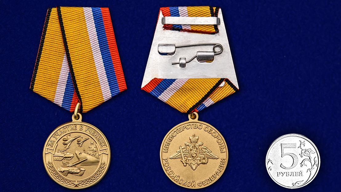 Латунная медаль МО РФ За участие в учениях - сравнительный вид