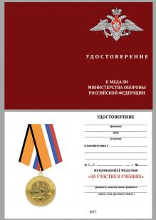 Латунная медаль МО РФ За участие в учениях - удостоверение