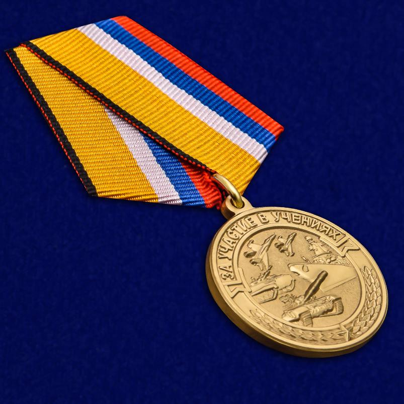 Латунная медаль МО РФ За участие в учениях - общий вид